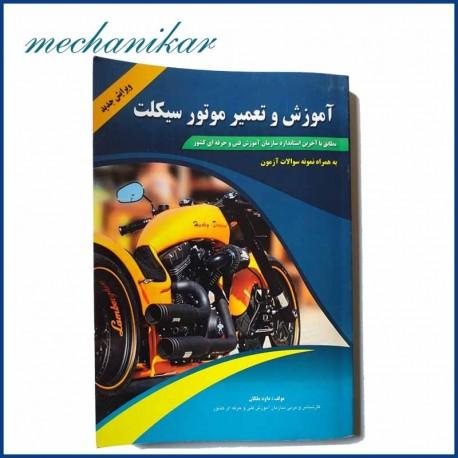 کتاب آموزش موتورسیکلت