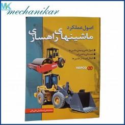 کتاب اصول کار خودروهای راهسازی
