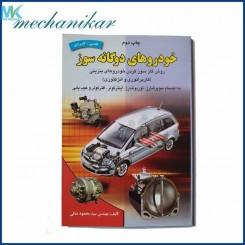 کتاب خودروهای گاز سوز