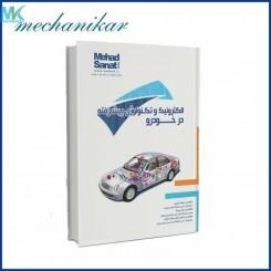 کتاب الکترونیک و تکنولوژی پیشرفته در خودرو