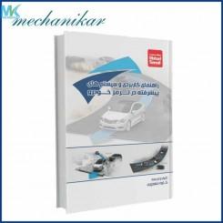 کتاب راهنمای کاربردی سیستم های پیشرفته ترمز خودرو