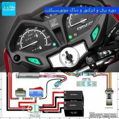 دوره آموزش تخصصی نقشه خوانی ،دیاگ و عیب یابی موتورسیکلت های انژکتوری