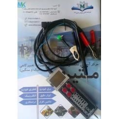 دستگاه شبیه ساز و تستر سنسور های خودرو