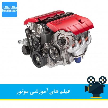 فیلم های آموزشی موتور خودرو