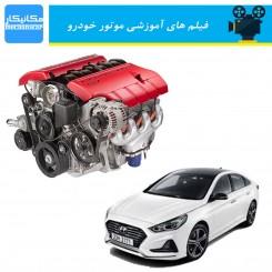 لرزش موتور در خودروهای سانتافه و سوناتا
