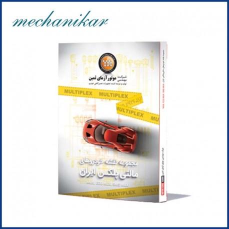 کتاب نقشه های مالتیپلکس خودرو