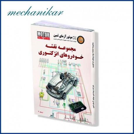کتاب مجموعه نقشه های خودروهای انژکتوری(1)