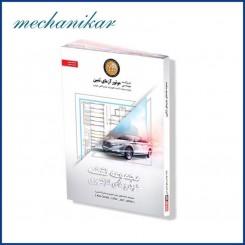 کتاب مجموعه نقشه های خودروهای انژکتوری(چینی)