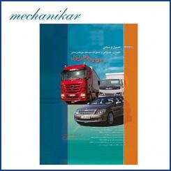 کتاب موتورهای دیزل