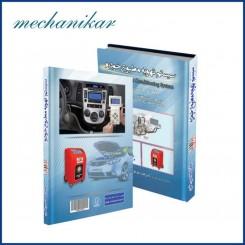 کتاب سیستم تهویه مطبوع خودرو