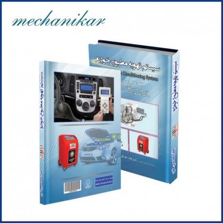 کتاب کولر موتورآزما