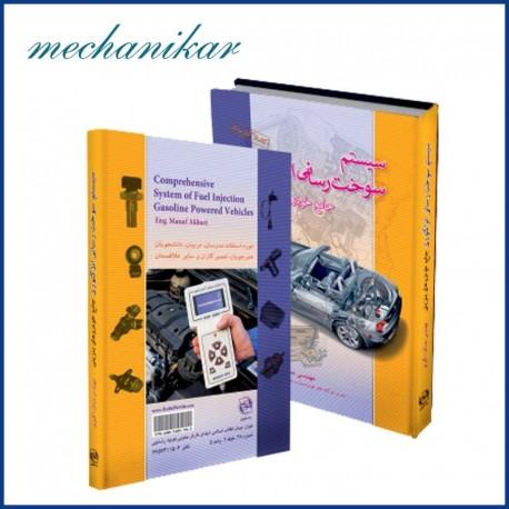 کتاب سیستم سوخت رسانی جامع خودور