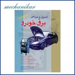کتاب برق خودرو بوساری