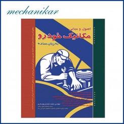 کتاب مکانیک خودرو به زبان ساده