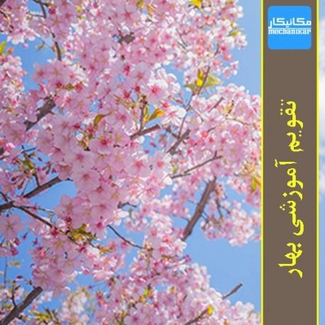 تقویم آموزشی بهار