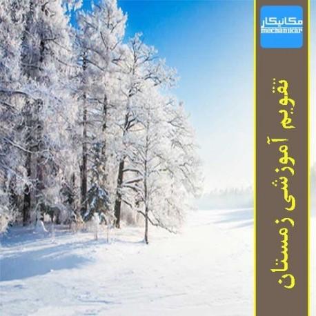 تقویم آموزشی زمستان