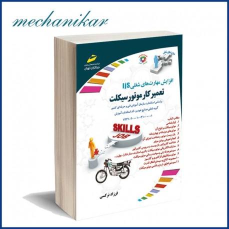 کتاب تعمیرکار موتورسیکلت