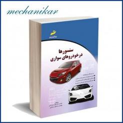 کتاب سنسورها در خودروهاي سواري