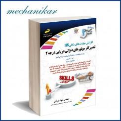 کتاب تعمیرکار سیستم سوخت رسانی موتورهای دیزلی