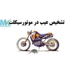 آموزش رایگان عیب یابی موتورسیکلت