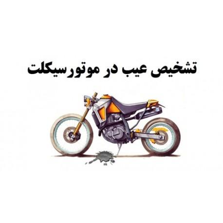 آموزش عیب یابی موتورسیکلت