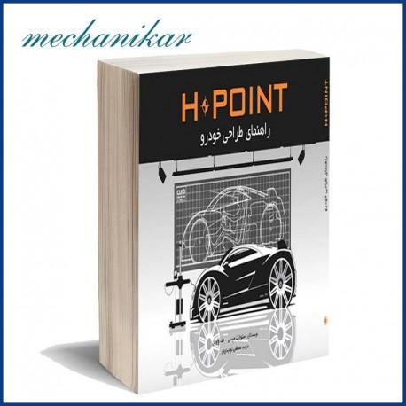 کتاب راهنمای طراحی خودرو