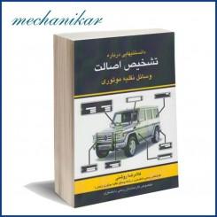 کتاب دانستنیهای درباره تشخیص اصالت خودرو