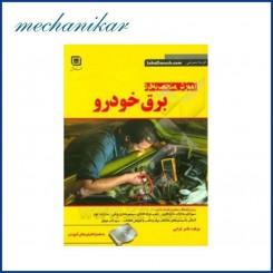 کتاب برق خودرو