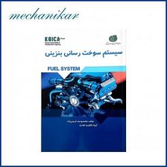 کتاب سیستم سوخت رسانی بنزینی