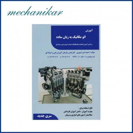 کتاب اتومکانیک به زبان ساده