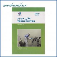کتاب نقاشی خودرو