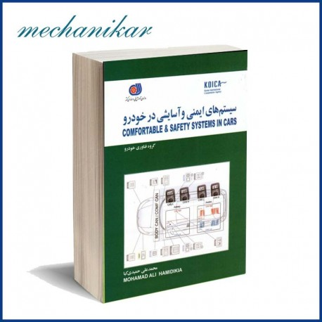 کتاب سیستم آسایشی و رفاهی خودرو