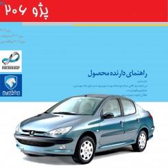 دفترچه راهنمای مشتری پژو 206