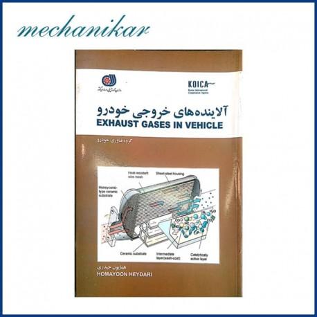 کتاب آلاینده های خروجی خودرو