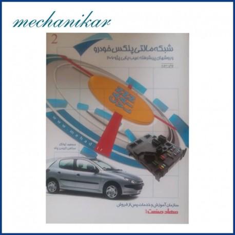کتاب شبکه مالتی پلکس خودرو و روشهای پیشرفته عیب یابی پژو 206