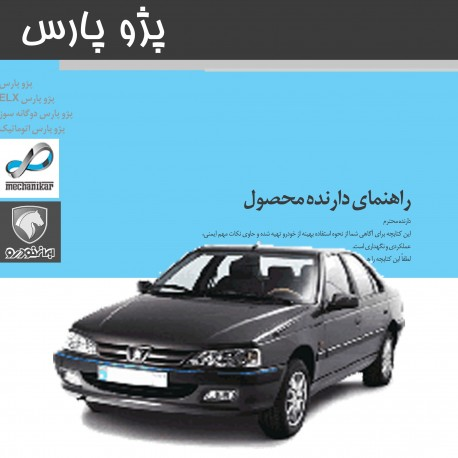 دفترچه راهنمای مشتری پژو پارس