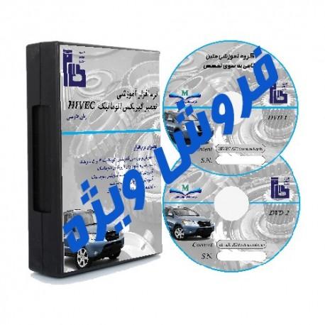 نرم افزار و فیلم آموزشی تعمیر گیربکس اتوماتیک HIVEC