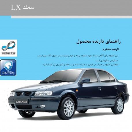 دفترچه راهنمای مشتری سمند LX