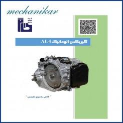 کتاب راهنمای تعمیر گیربکس اتوماتیک AL4