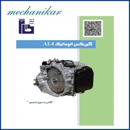 کتابچه راهنمای تعمیر گیربکس اتوماتیک AL4