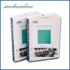 کتاب فرهنگ واژگان مکانیک خودرو