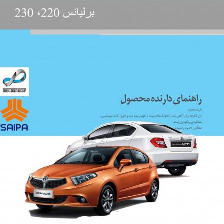 دفترچه راهنمای مشتری برلیانسH220 و H230