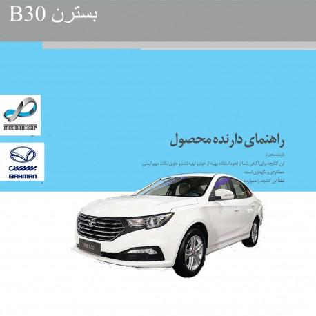 دفترچه راهنمای مشتری بسترن B30