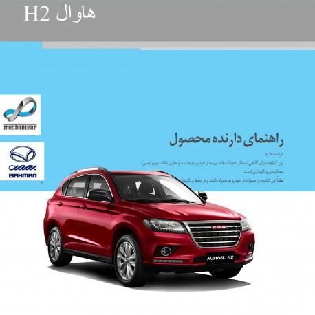 دفترچه راهنمای مشتری هاوال H2