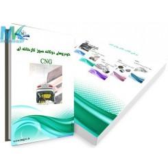 کتاب تعمیرات سیستم های دوگانه سوز کارخانه ای