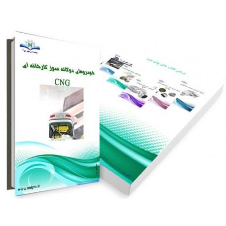 کتابچه تعمیرات سیستم های دوگانه سوز کارخانه ای