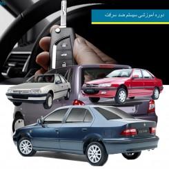 دوره آموزشی سیستم ضد سرقت خودروهای داخلی