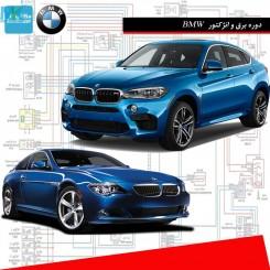 دوره آموزشی برق و انژکتور BMW