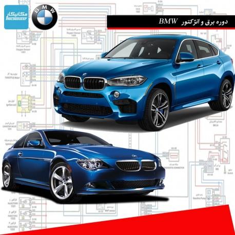 برق و انژکتور BMW