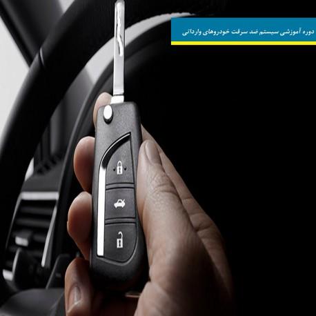 دوره آموزشی سیستم ضد سرقت خودروهای وارداتی